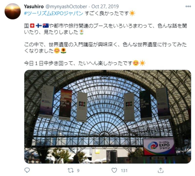 ツーリズムEXPOジャパンに関するTwitter投稿