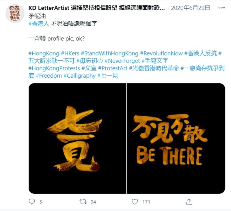 香港国家安全維持法案に反発する人のTwitter投稿