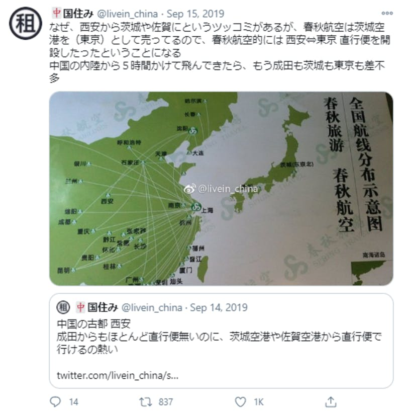 茨城空港に関するTwitter投稿