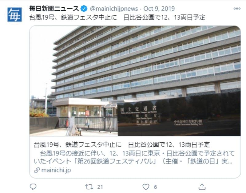 台風による鉄道フェスティバル中止のニュース