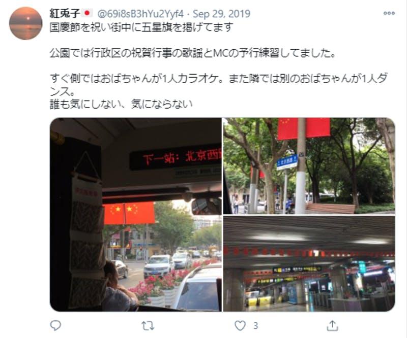 国慶節に関するTwitter投稿