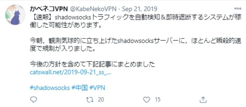 Shadowsocksの規制に関するTwitter投稿
