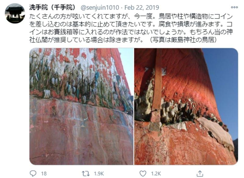 厳島神社の鳥居にコインを差し込む行為に関するTwitter投稿