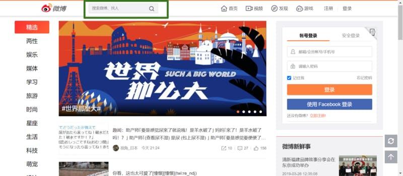中国SNSのWeiboトップページ
