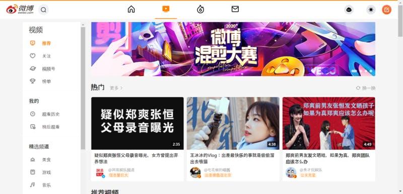 Weibo「ビデオ」メニューを選択した画面