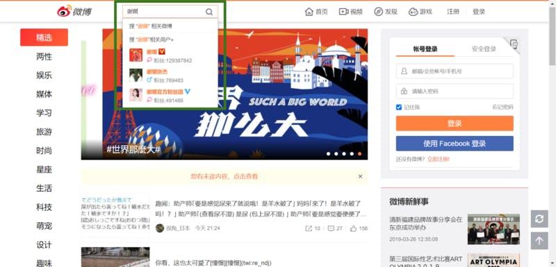 中国SNSのWeiboトップページの検索窓