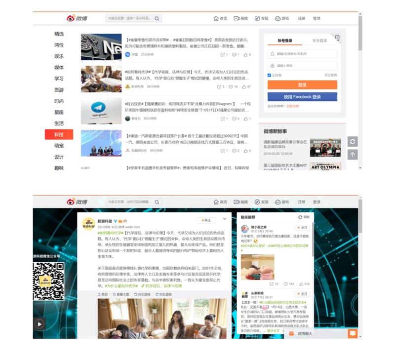 Weiboのカテゴリ「科学技術」と、表示されたニュースから代理母の記事を開いた画面