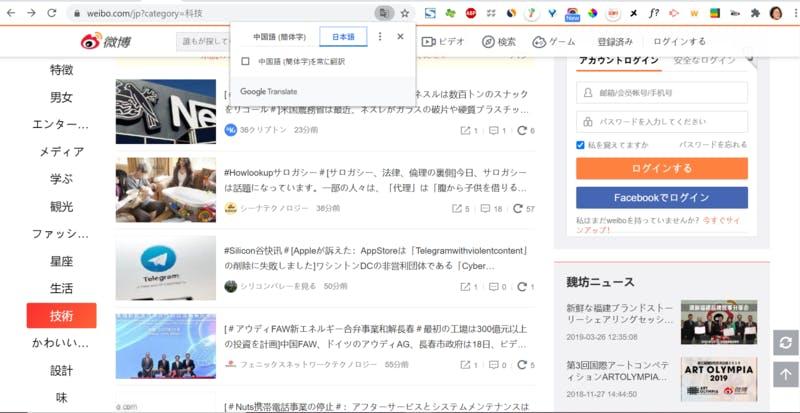 Google ChromeでWeiboにアクセスし、ブラウザの翻訳機能で日本語にした画面