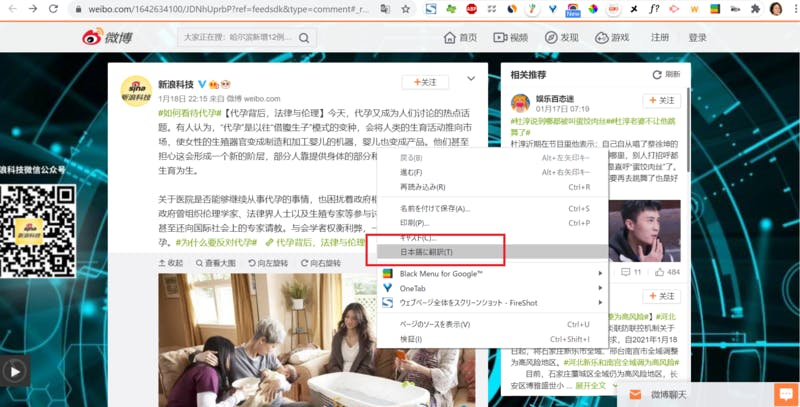 Google Chromeのアドレスバーに翻訳メニューがない場合に、右クリックからメニューを呼び出した状態