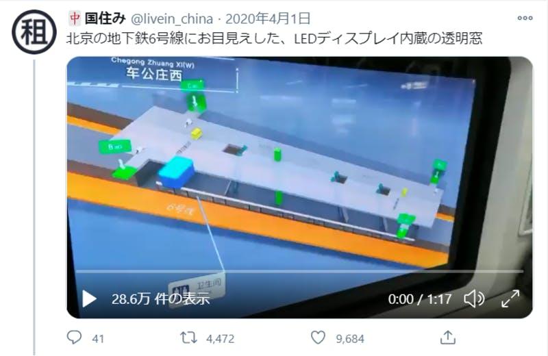 中国の北京地下鉄の様子に関するTwitter投稿