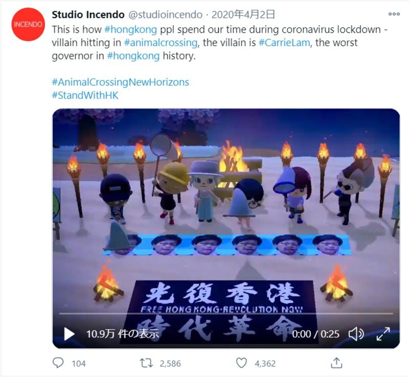 ゲーム内で民主化運動が起こっていることを伝えるTwitter投稿