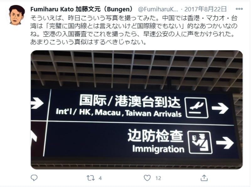 台湾・香港・マカオの表記に関する問題についてのTwitter投稿