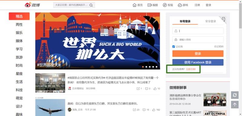 中国SNS、Weiboのトップ画面