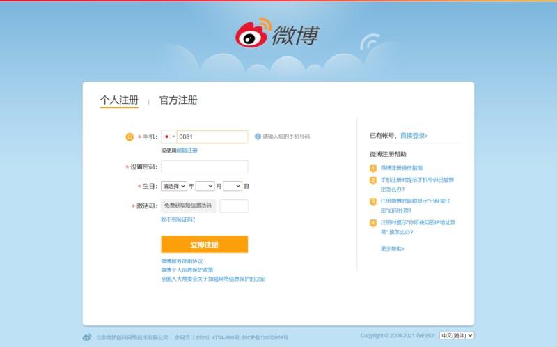 中国SNS、Weiboのアカウント登録画面