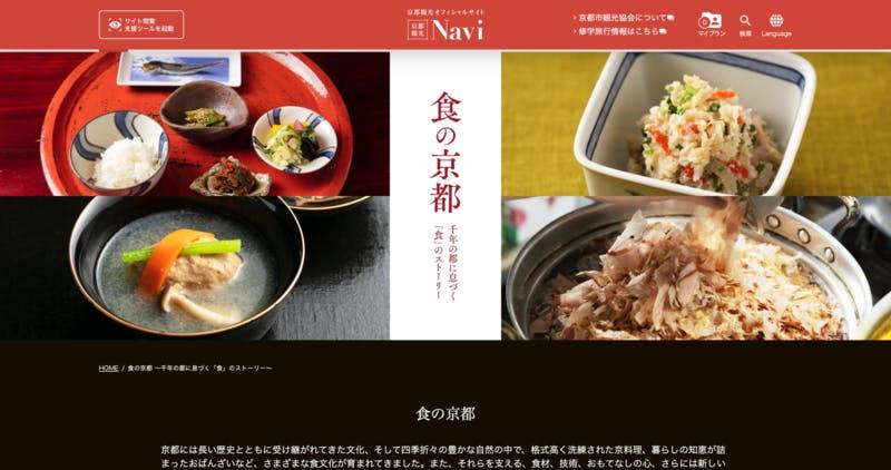 ▲京都観光Navi 「食の京都」公式サイト