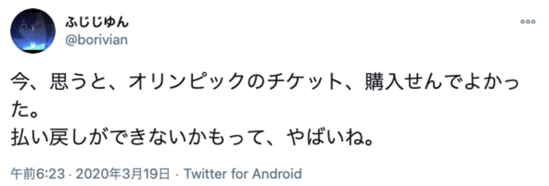 東京オリンピックのチケットを購入しなかったことを安堵する人のTwitter投稿