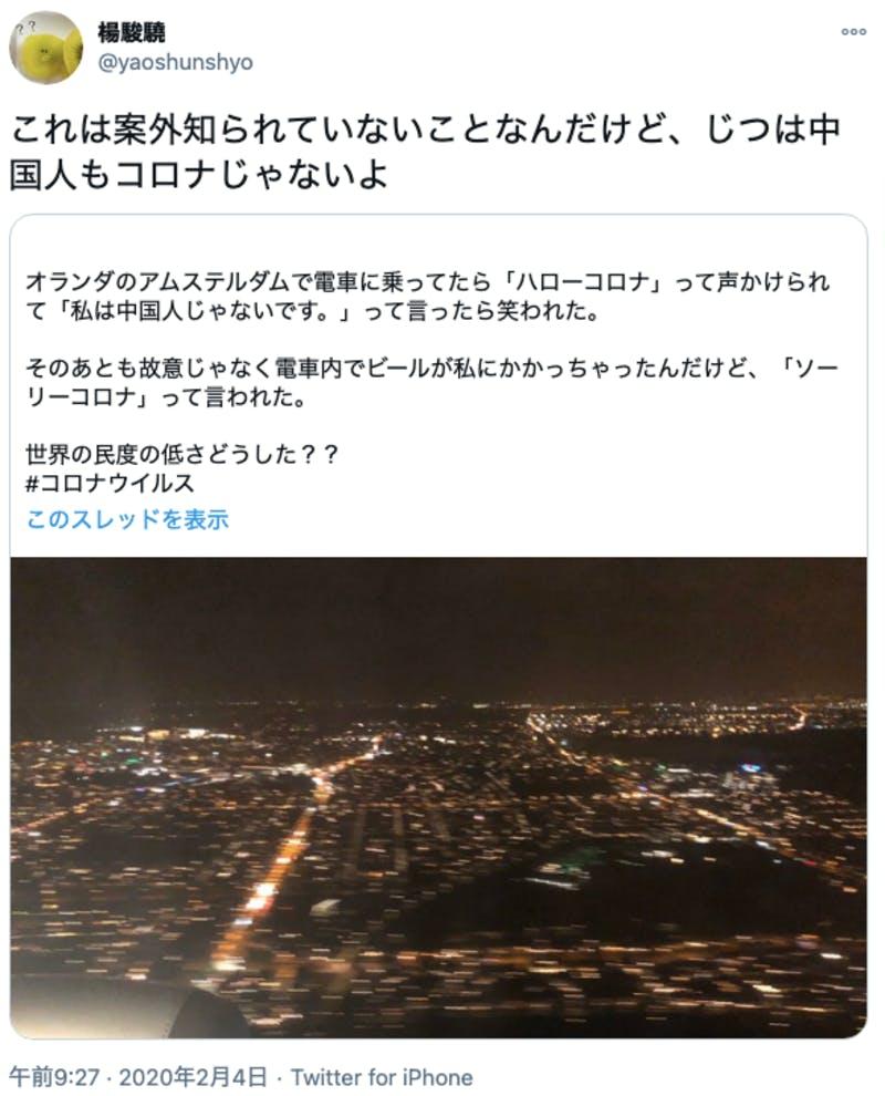 「私は中国人ではない」というツイートに対し「中国人もコロナではない」と反論するTwitter投稿