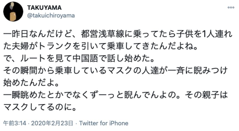 中国人差別を見た人のTwitter投稿