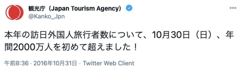 2016年の訪日外国人旅行者数が2,000万人を超えたことを報告する観光庁のTwitter投稿