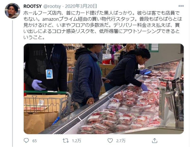 amazonプライム経由の買い物代行スタッフの様子に関するTwitter投稿
