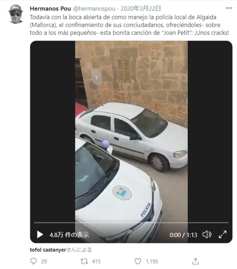自宅待機中の人が多数住む地区で警察官が1曲披露する様子に関するTwitter投稿