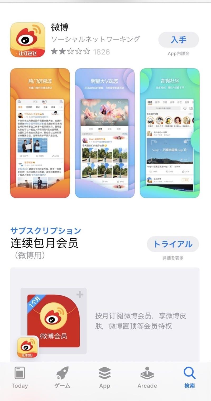 App StoreでWeiboを検索