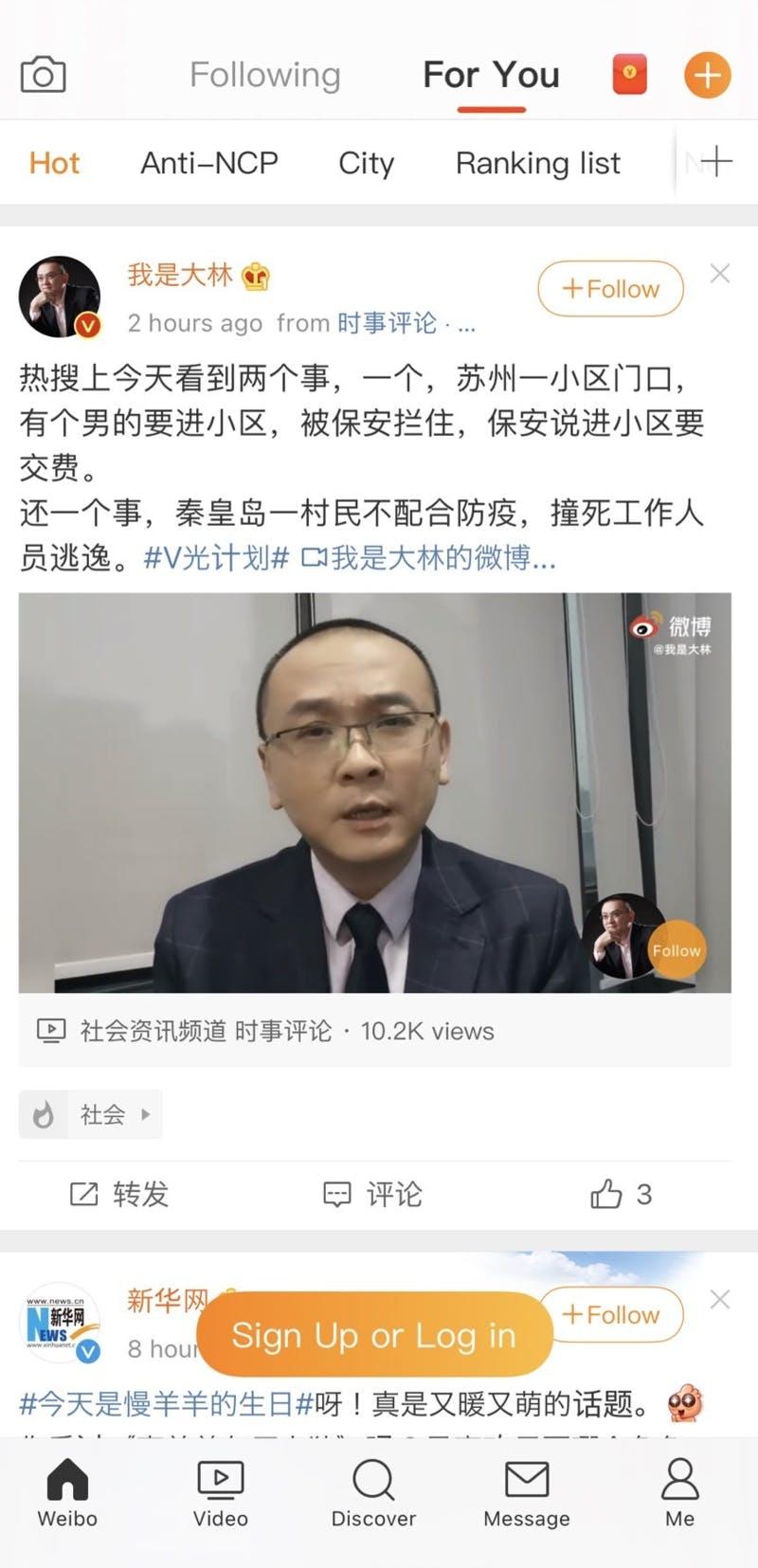 Weiboのタイムライン(ユーザー登録なし)