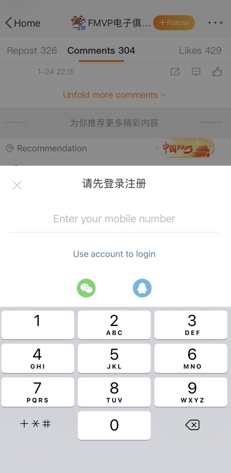 Weiboでコメントの詳細を展開する際ログインが必要