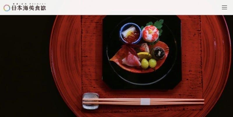 ▲「新潟・庄内ガストロノミー日本海美食旅」HPより引用