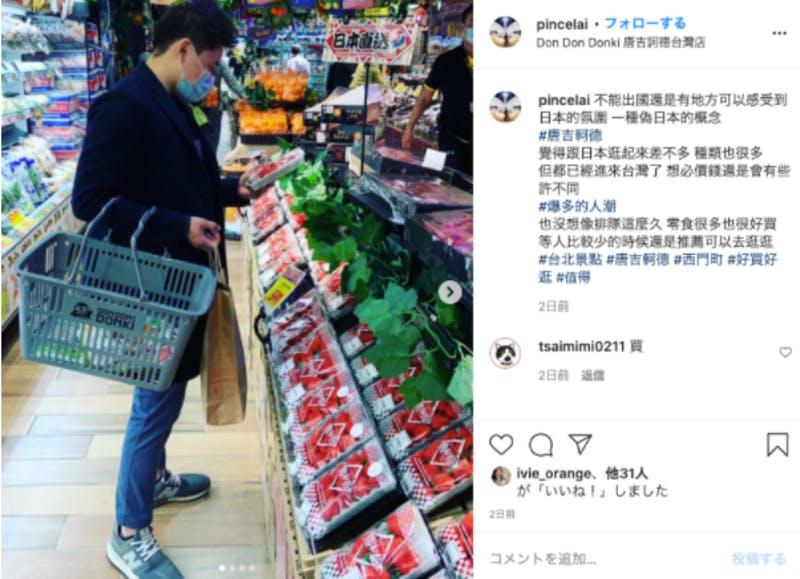 ▲台湾人による、ドン・キホーテ台湾1号店に関する投稿:Instagram