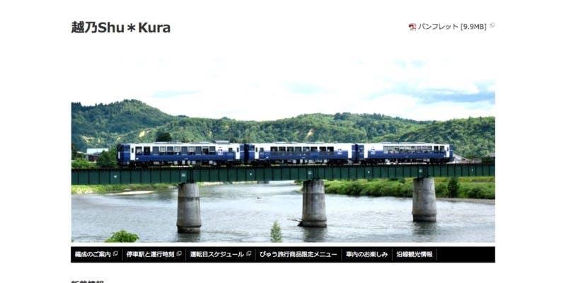▲「東日本旅客鉄道株式会社 新潟支社」HPより引用