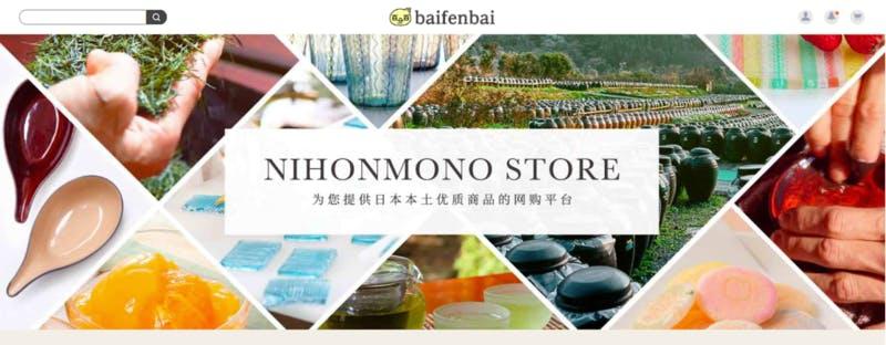 ▲NIHONMONO STORE 公式サイト