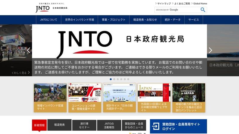 オンライン訪日旅行セミナー・商談会