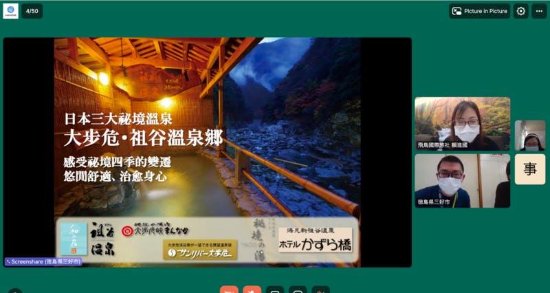 個別相談会の様子 徳島県三好市様 飛鳥國際旅行社有限公司様