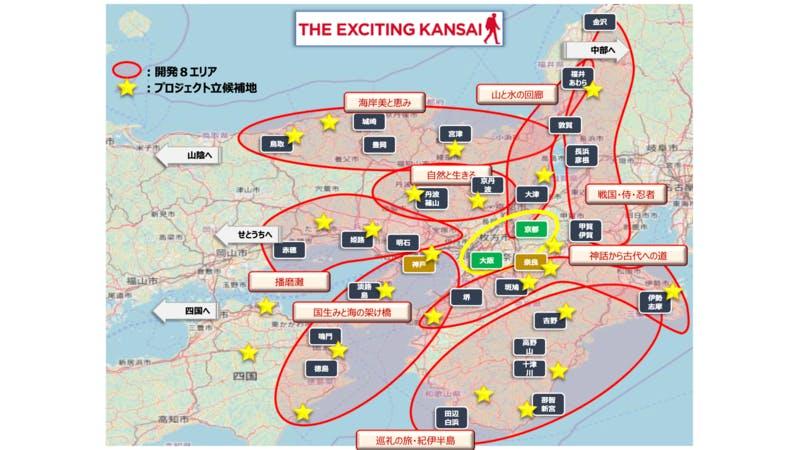 ▲「THE EXCITING KANSAI」宿泊型観光体験のエリア分布図