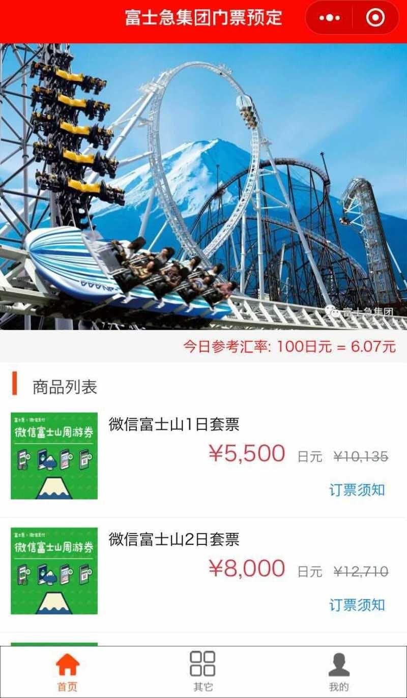 ▲富士急行のWeChatミニプログラム画面:編集部キャプチャ
