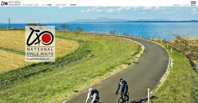 ナショナルサイクルルート 公式サイト:国土交通省