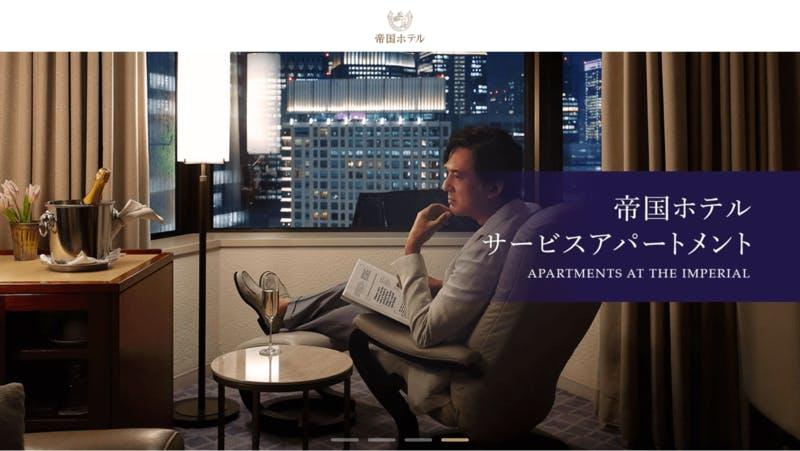 帝国ホテルの「サービスアパートメント」サービス 公式サイト