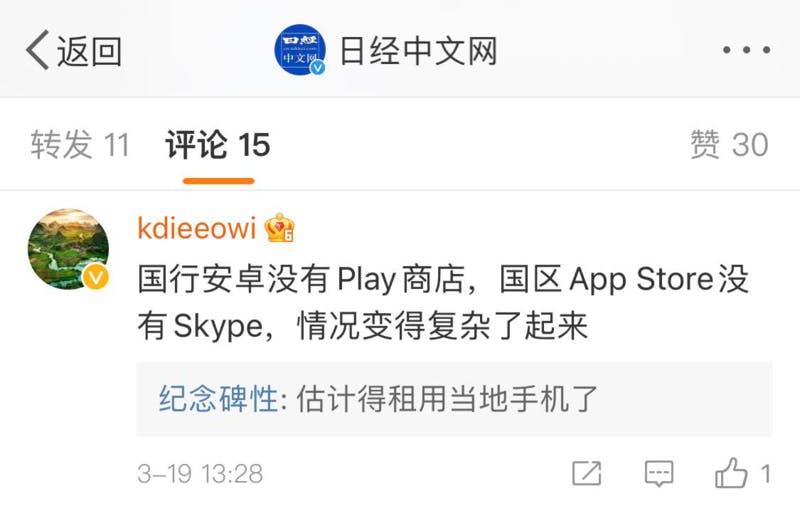 中国発行のアンドロイドにPlayストアがなくて、中国エリアのAPP StoreにSkypeがなくて、状況はますます複雑になってきましたね 日経中文網ニュース Weibo投稿へのコメント