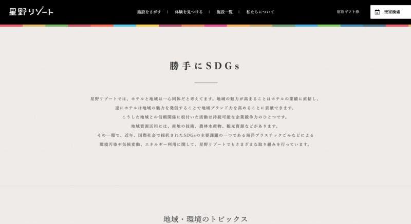 ▲[星野リゾート「勝手にSDGs」公式サイト]:編集部キャプチャ