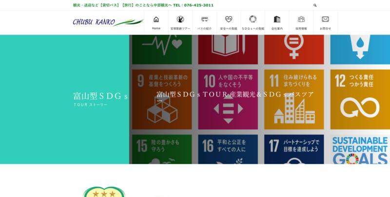 ▲[中部観光「富山型SDGs TOUR」公式サイト]:編集部キャプチャ