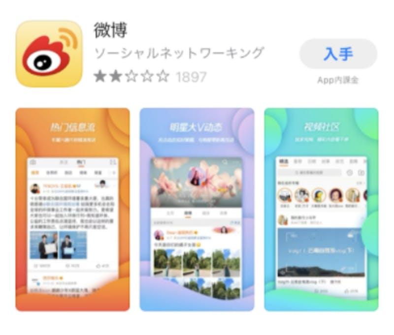 ▲Weiboのダウンロード用アイコン:AppStore