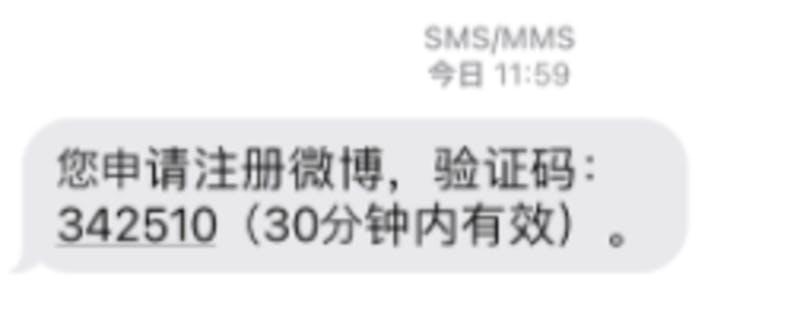 ▲暗証コードの送付画面:SMSメッセージ