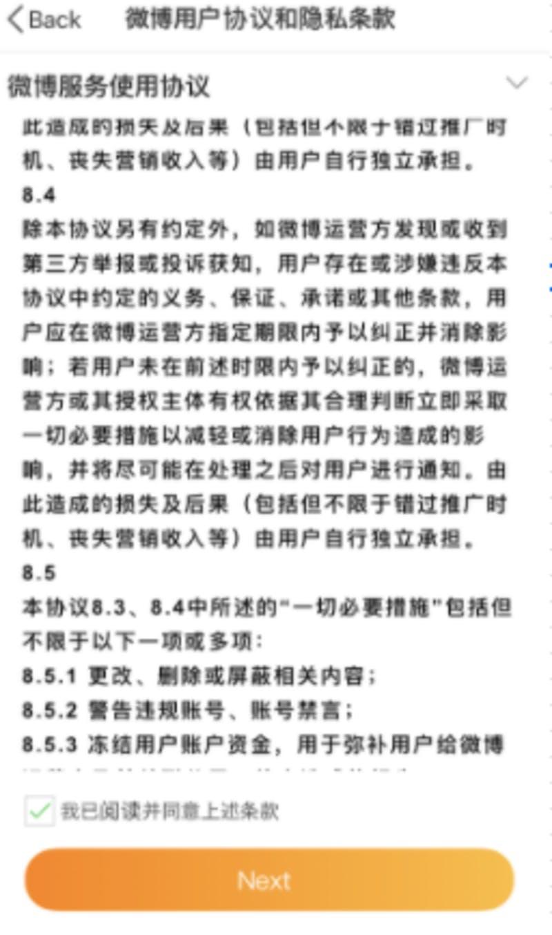 ▲使用規約画面:Weiboアプリ