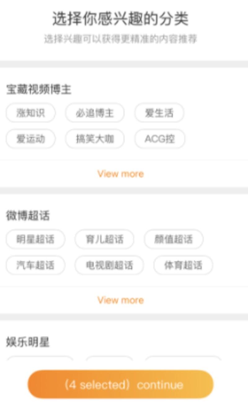 ▲分野登録画面:Weiboアプリ