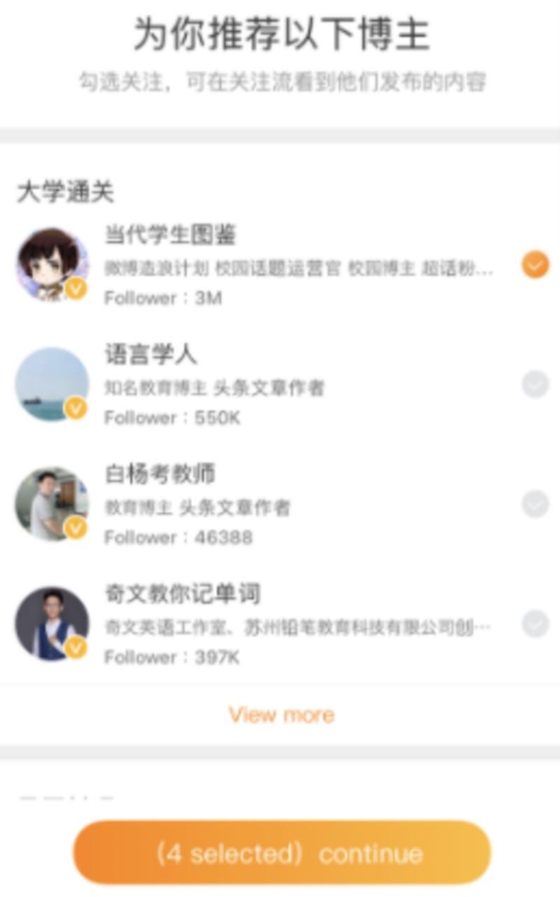 ▲フォロー画面:Weiboアプリ