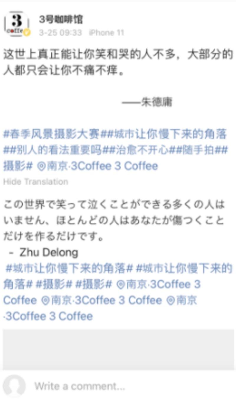 ▲翻訳機能:国際版Weibo