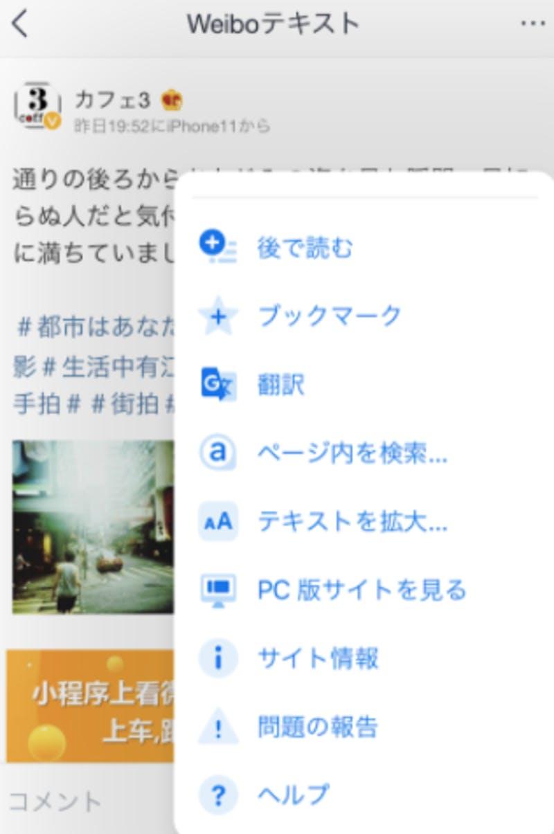 ▲翻訳機能:通常版Weibo