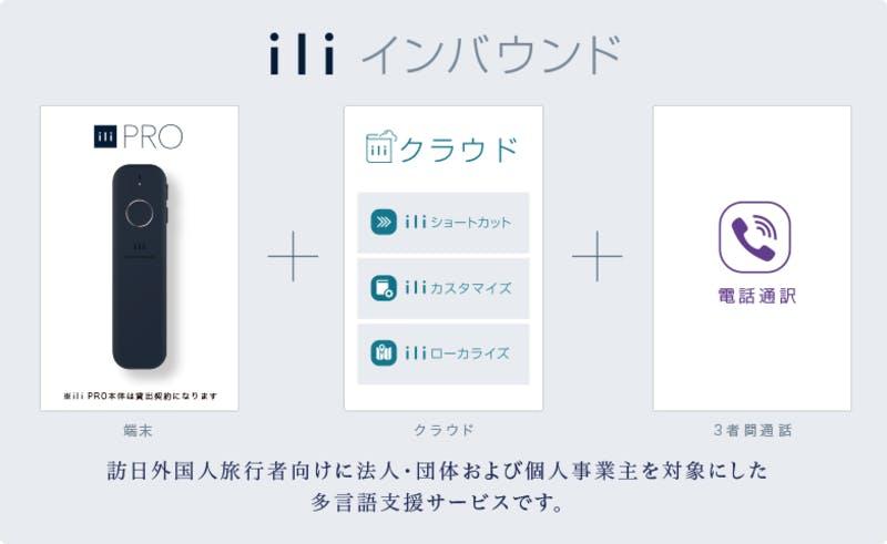 「ili PRO」WEBサイトより