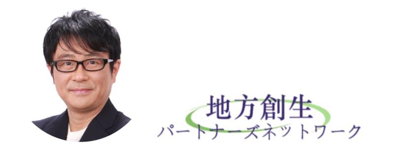 (一社)地方創生パートナーズネットワーク 代表理事 村松 知木